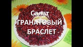 Салат гранатовый браслет! Salad pomegranate bracelet! Pulsera de Granada de ensalada