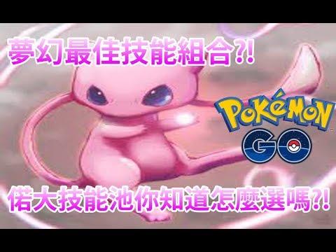 【Pokémon GO】夢幻最佳技能組合?!(偌大技能池你知道怎麼選嗎?!) - YouTube