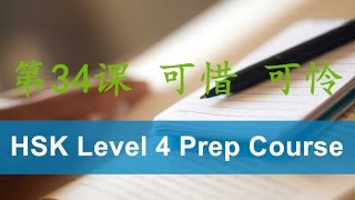 HSK4 Prep Course - Most common Chinese words 600 to 1200 - Lesson 34 可惜 可怜