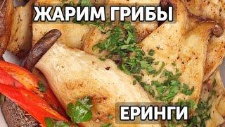 Жарим грибы Еринги | Готовим вместе - Деликатеска.ру
