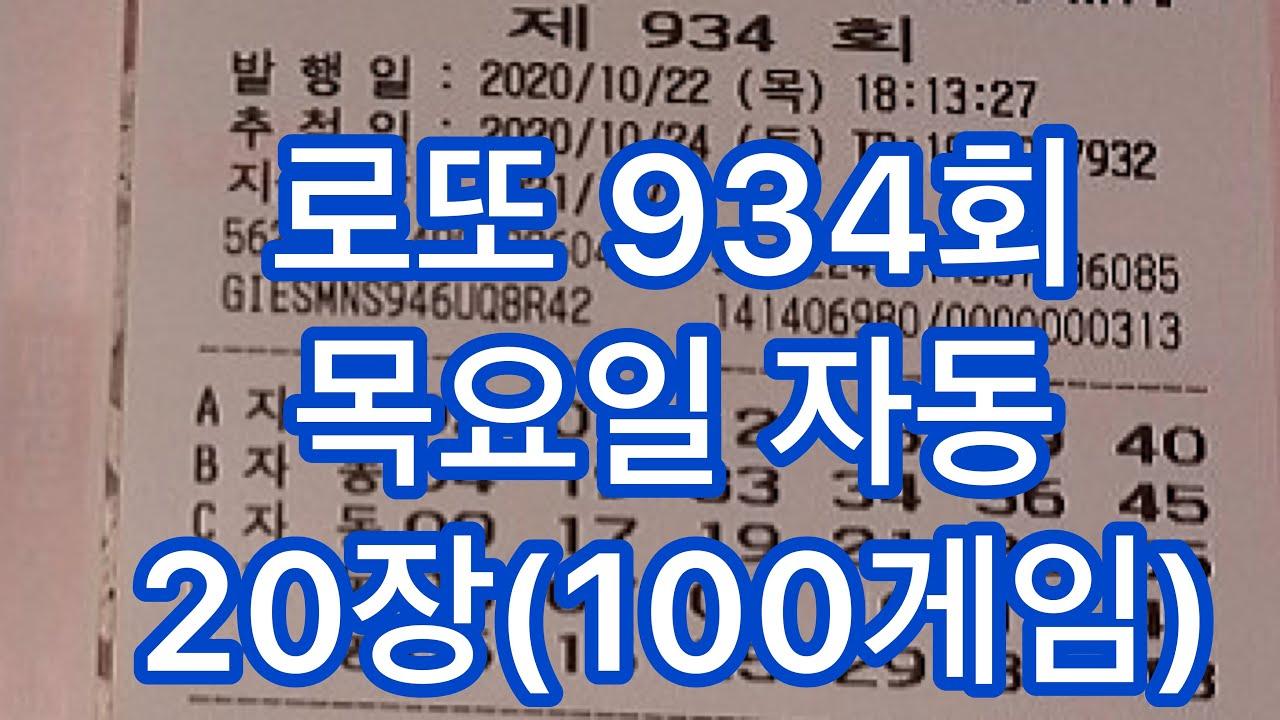 로또 934회 목요일 자동사진 20장(100게임)