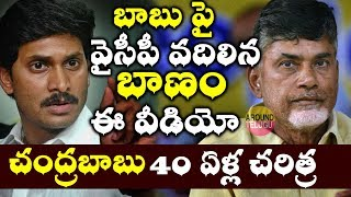 జగన్ బాబు పై వదిలిన బాణం..40 ఏళ్ల చరిత్ర..YSRCP Release Video..Chandrababu's 40 Years History