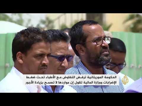 نقابة الأطباء الموريتانيين تندد بالإجراءات المتخذة ضد الأطباء المحتجين  - 18:22-2018 / 6 / 6