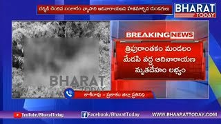 Gold Merchant Kidnap and Murdered in Prakasam   Police Trace Out The Body   Bharat Today