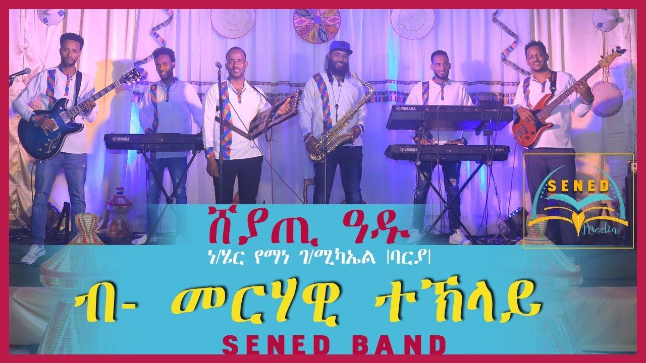 Download Sened show  Eritrean Music Yemane Barya By Merhawi Teklay Sheyati Adu {ሸያጢ ዓዱ} Official Video 2021
