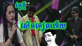 MV Full HD វគ្គថ្មីសើចសប្បាយ ក្រុមកំប្លែងលោកពាក់មី The khmer funny good for you.