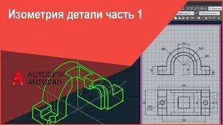 Как чертить (начертить) изометрию детали в Автокад часть 1
