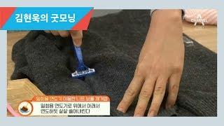 니트 보풀 간단하게 제거하는 꿀팁은? l 김현욱의 굿모닝 560회 thumbnail