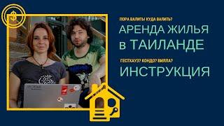 Как снять жилье в Тайланде? || Жилье на Пхукете || Инструкция по аренде