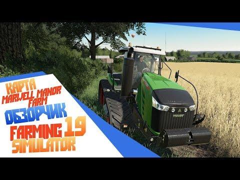 Farming Simulator 19 - Дачное хозяйство Обзор карты FS19 Marwell Manor Farm