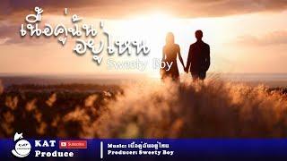 เนื้อคู่ฉันอยู่ไหน (เนื้อเพลง) - Sweety Boy [official lyrics & Full Audio HD]