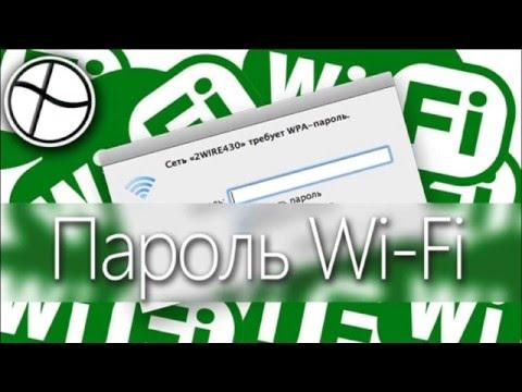 Как узнать пароль от Wi-Fi, сети Ростелеком?!