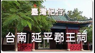 台湾旅行 台南 「延平郡王祠」