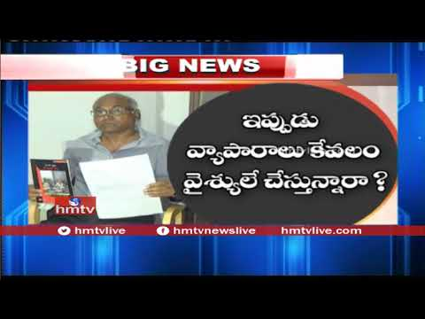 Book on Arya Vysyas Lands Professor Kancha Ilaiah in Trouble | Hyderabad | HMTV