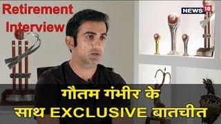 Gautam Gambhir's Interview EXCLUSIVE   धोनी, विराट को जीत का श्रेय नहीं मिलना चाहिए