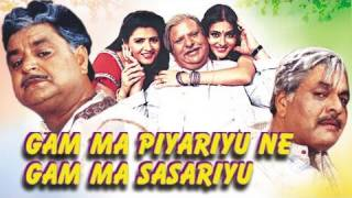 Gam Ma Piyariyu Ne Gam Ma Sasariyu Full Movie |  Gujarati Movie