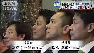総理と一緒に「我が町」PR 若き首長に秘策は?(14/05/04)