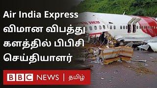 Kerala Plane Crash: களத்தில் இருந்து நேரடி தகவல்கள் | Kozhikode | Flight Accident
