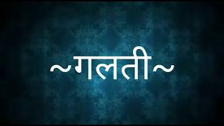 Hindi Suvichar - Galti  (Hindi Quotes) हिंदी सुविचार - गलती  (अनमोल वचन - Anmol Vachan)