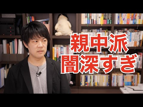 2020/07/08 自民党が中国非難決議をするも、親中派議員がゴネて文言が変わる