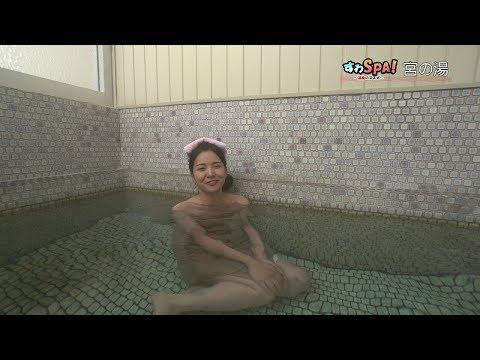 4KすわSPA! ~温泉のススメ~ つたの湯篇