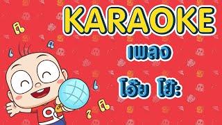 คาราโอเกะเพลง โอ๊ยโย๊ะ | Karaoke Song | PangPondClub