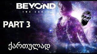 Beyond Two Souls PS4 ქართულად ნაწილი 3