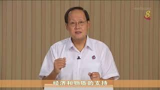 【新加坡大选】马林百列集选区竞选广播