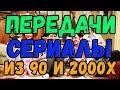 ЗАСТАВКИ ЛЮБИМЫХ СЕРИАЛОВ И ПЕРЕДАЧ ДЕТСТВА ИЗ 2000х 90х ГОДОВ mp3