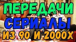 ЗАСТАВКИ ЛЮБИМЫХ СЕРИАЛОВ И ПЕРЕДАЧ ДЕТСТВА ИЗ 2000х // 90х ГОДОВ