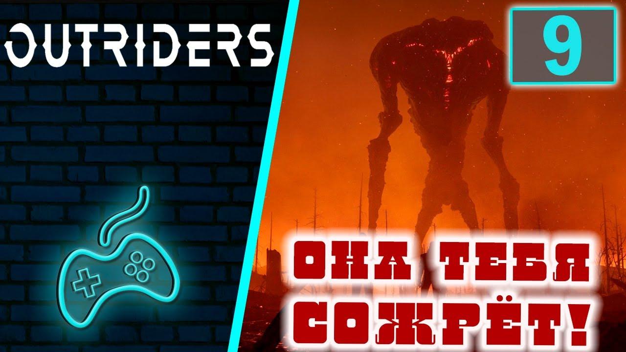 Outriders - Прохождение. Часть 9: Спасение Лейтенанта Маккейна. Эффект состояний у игроков