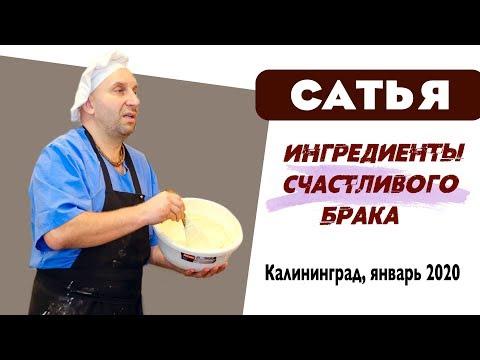 Сатья • Необходимые ингредиенты счастливого брака. Калининград, январь 2020
