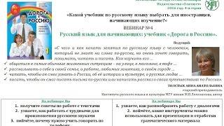 Русский язык для начинающих: учебник «Дорога в Россию»