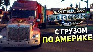 American Truck Simulator Прохождение На Русском #1 — C ГРУЗОМ ПО АМЕРИКЕ!