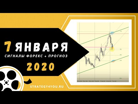 Прогноз EURUSD (+9 пар) на 7 ЯНВАРЯ 2020 + сигналы, обзоры, аналитика форекс