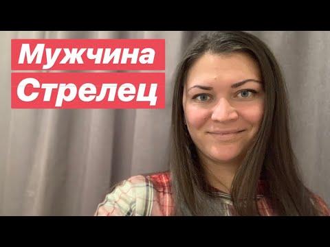 МУЖЧИНА СТРЕЛЕЦ!!! Праздник или ппц ;)