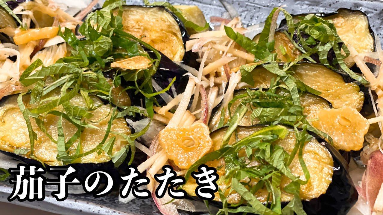薬味たっぷり!夏にさっぱりと食べれる茄子のたたき・おつまみにもご飯にも!