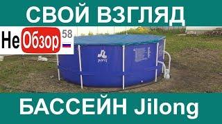 надувной бассейн Jilong JL017223NPF обзор