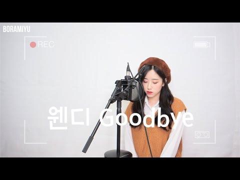 웬디(Wendy) - Goodbye COVER By 보라미유