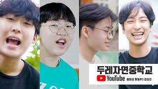 동아리 활동 #3 갑상선 (Feat. 인유)
