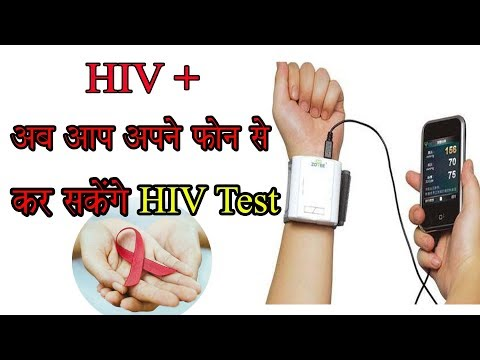 HIV Test By Smartphone
