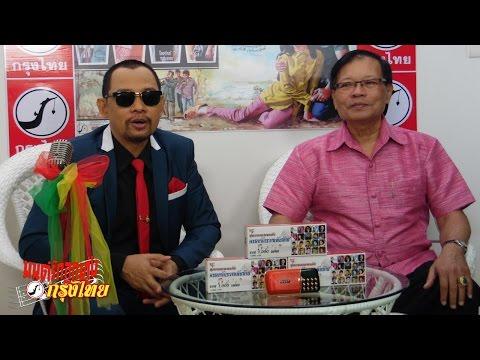รายการ  มนต์รักลูกทุ่ง กรุงไทย  Variety Thai Country Song Thailand Ep8 Break 1