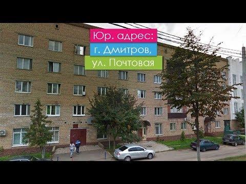 Юр. адрес: Московская обл., г. Дмитров, ул. Почтовая