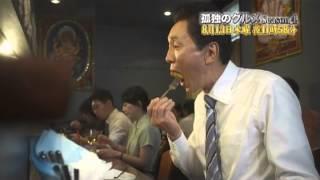 第6話「東京都江東区木場のチーズクルチャとラムミントカレー」 【8月13...