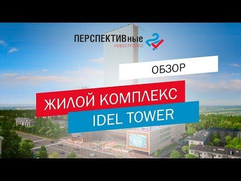Малоэтажный жилой район Покровская слободаиз YouTube · Длительность: 32 с