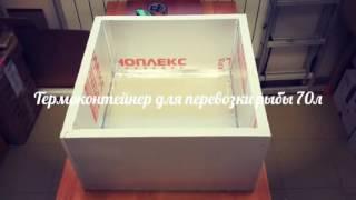 Термоконтейнер (холодильник) своими руками