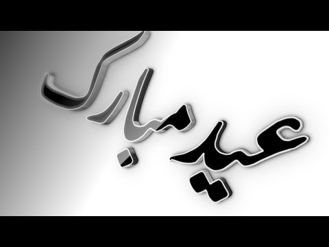 Classic 3d Logo, Text or Urdu Text After Effects Tutorial in Urdu