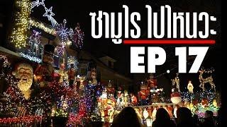 Samurai ไปไหนวะ? -17- Dyker Heights Christmas lights ไฟแต่งบ้านโคตรอลังการ