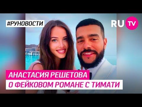 Анастасия Решетова о