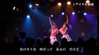 【ロコドル大作戦】にて浦谷はるながチームつなぎ女子として参加した楽曲。